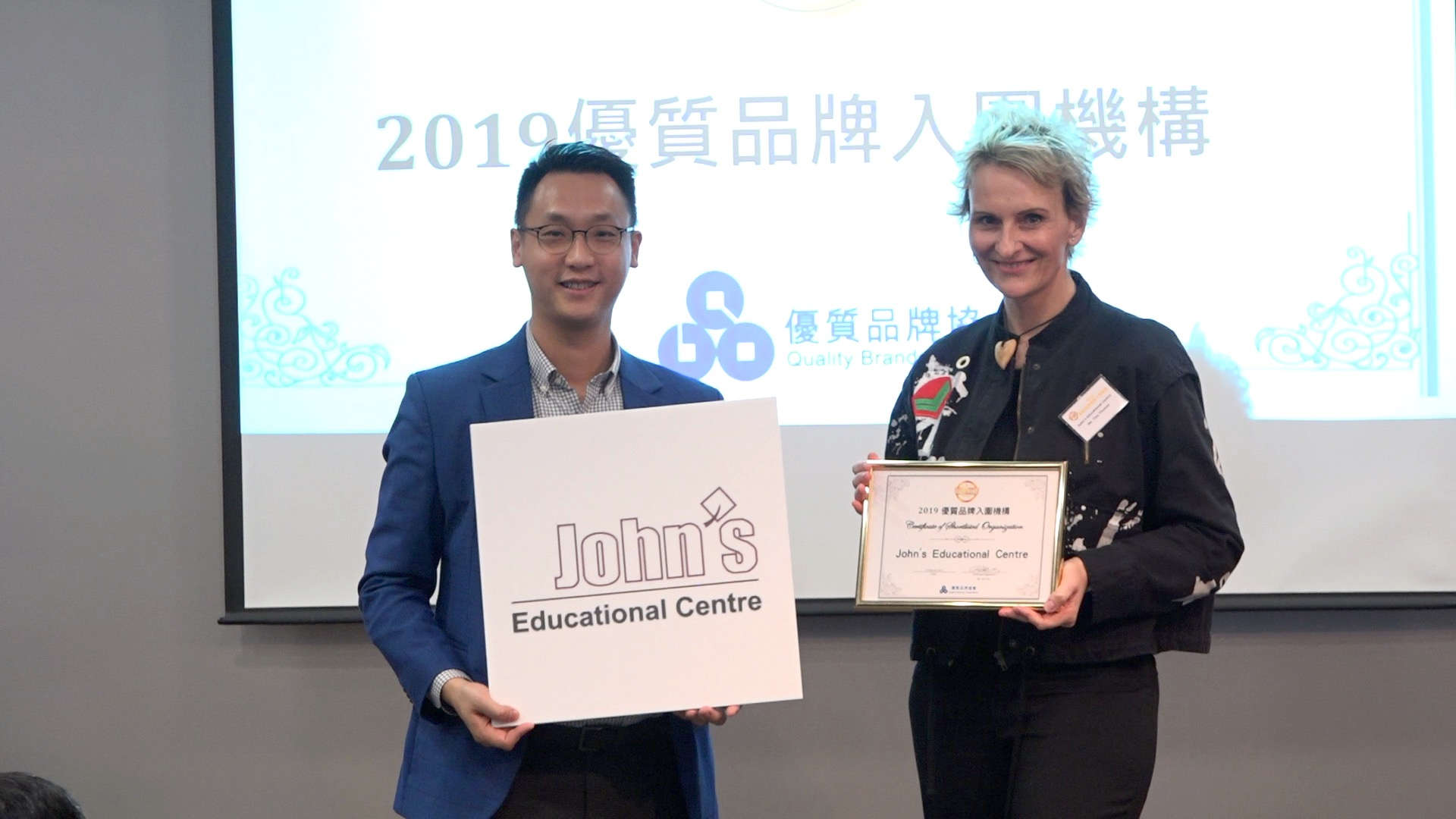 John's Educational Centre.jpg