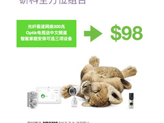 TELUS Whole Home Bundle is now available
