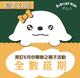 FB-20210611-六月活動取消-01.jpg