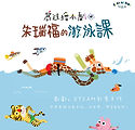 18-11-朱瑞福方圖.jpg