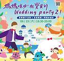 19-6-媽咪與寶貝的婚禮2_直式_line.jpg