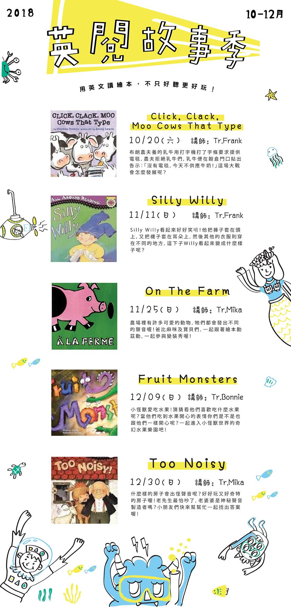 網頁-英閱故事季-第三季.jpg