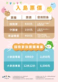 1010_票價海報.jpg