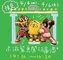 19-4-童 樂 聚 一 劇.png