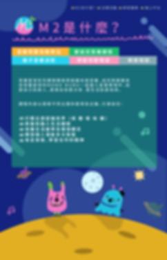 音樂星球網站更新 (1)_嬰幼兒音樂party .png
