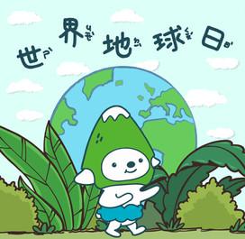FB-20210422-世界地球日-01.jpg
