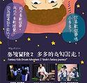 17-1-多多的奇幻出走_edited.jpg