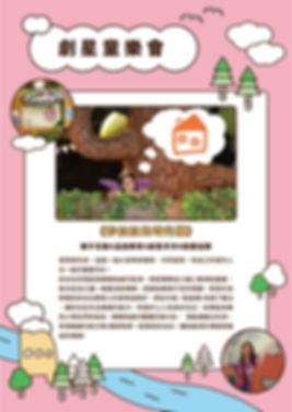 戲劇宣傳rgb_妙拉拉.jpg