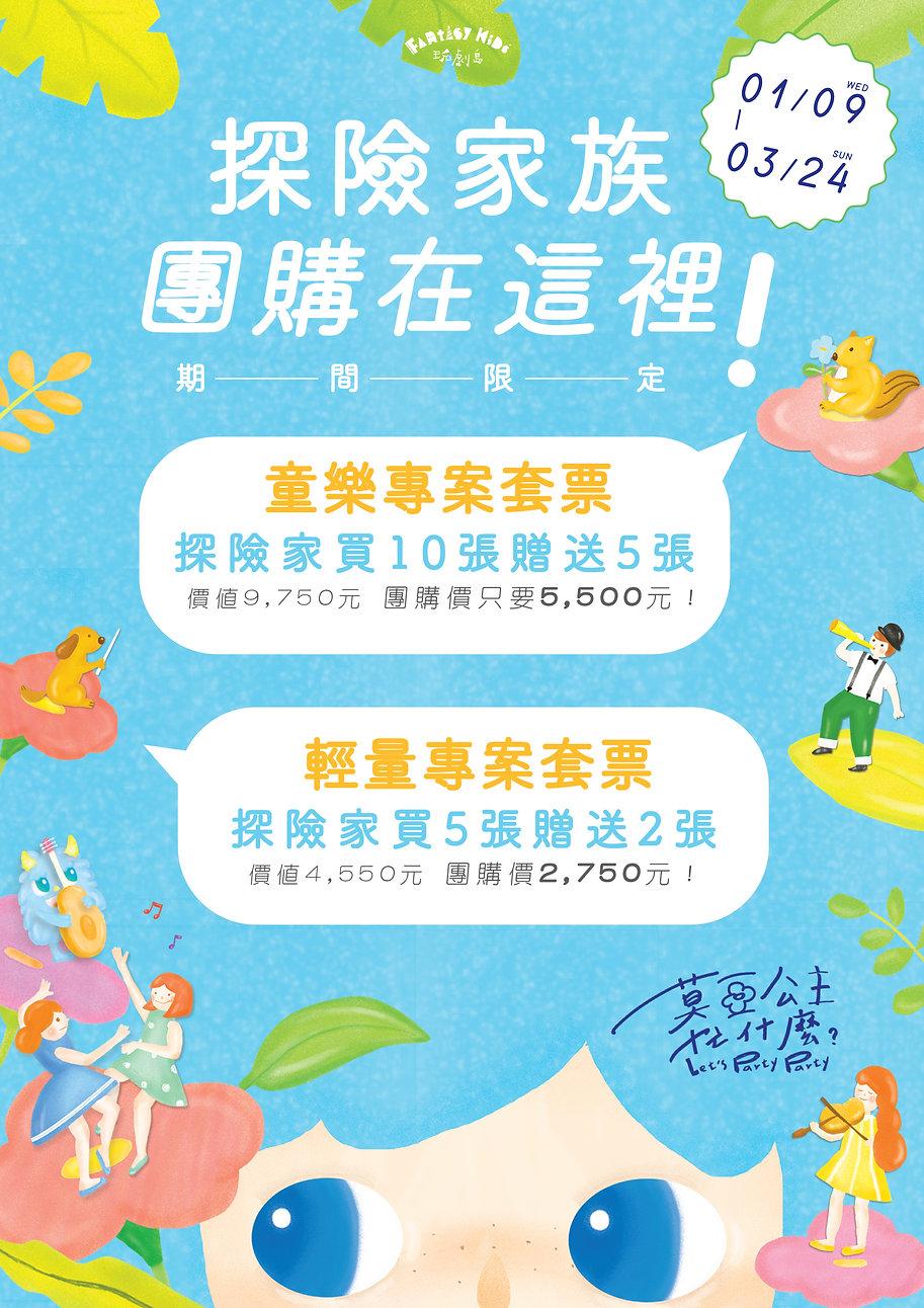莫亞公主忙什麼_營銷海報改.jpg