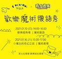 一月歡樂魔術腹語秀FB方圖_20210104.jpg