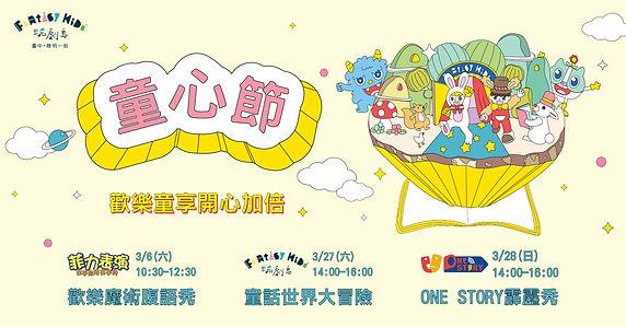 童心節活動專頁封面_20210222 (1).jpg