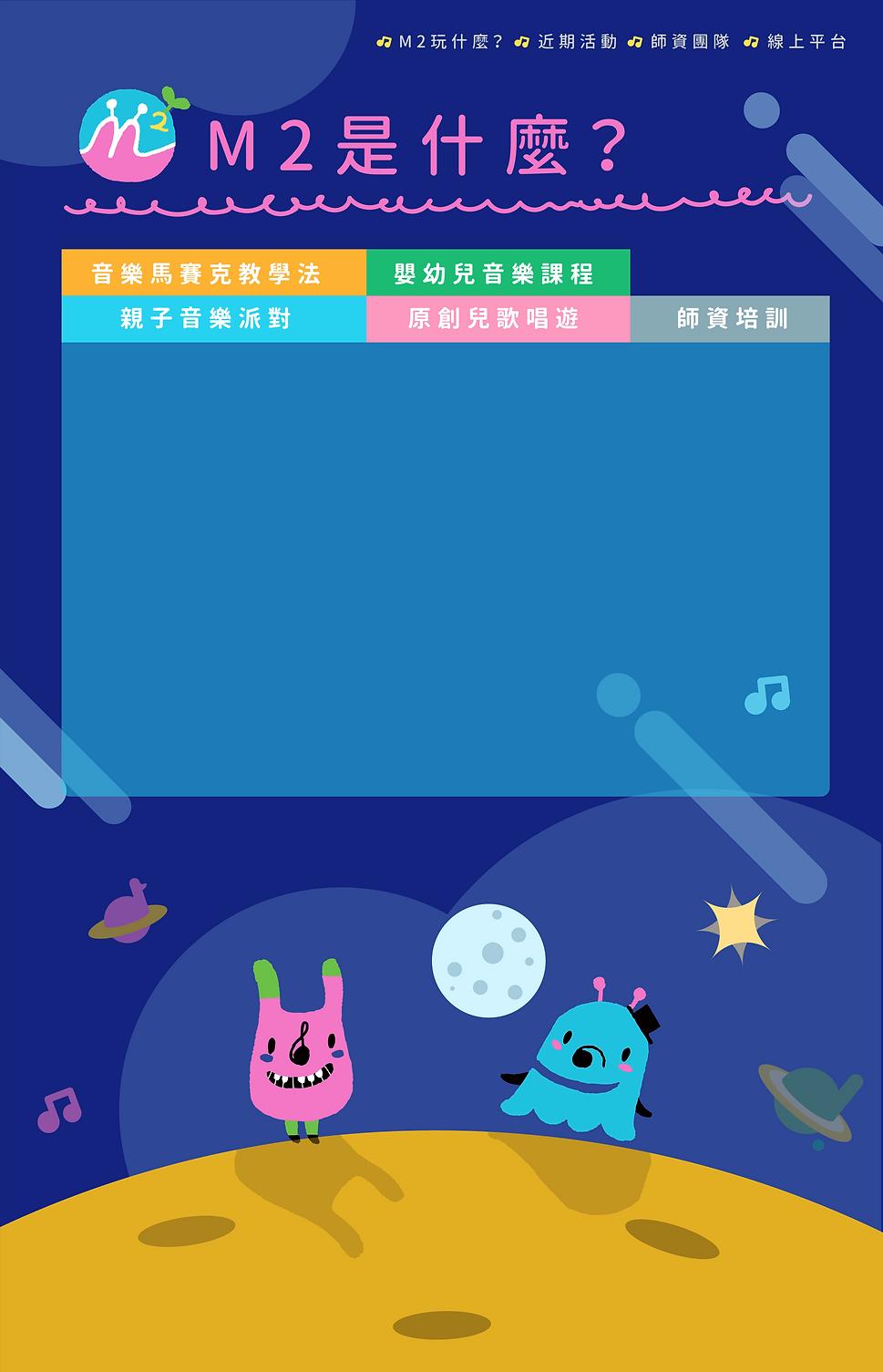 音樂星球網站更新 (1)_親子音樂派對.png