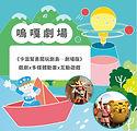 19-8-卡滋幫勇闖玩劇島─劇場版.jpg