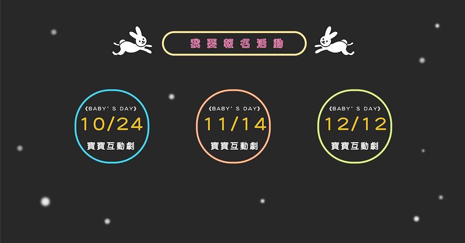 第四季寶貝日報名.jpg