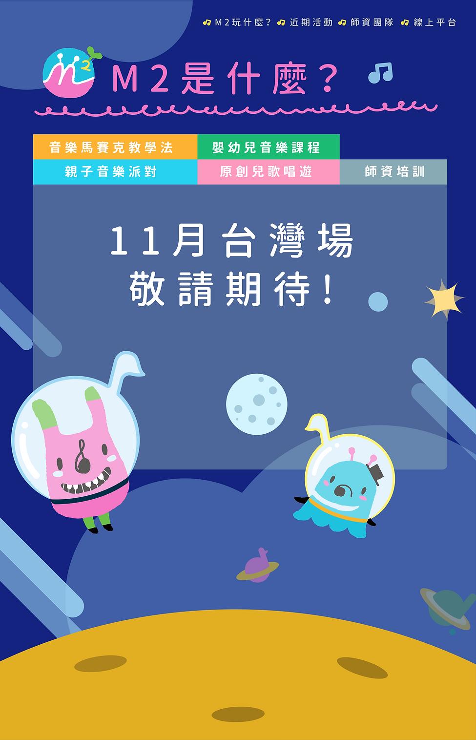 音樂星球網站更新 (1)_師資培訓.png