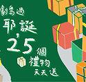 16-2-玩劇島禮物節-一起感謝.jpg