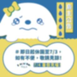 0312_園區公休公告_Z_停園公告_fb方圖.jpg