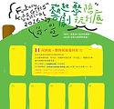 16-4-玩劇島禮物節-一起募得大禮物jpg.jpg