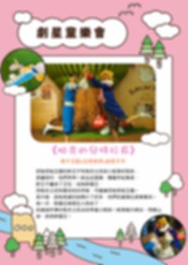 柏克的兒時玩具a4活動海報.jpg