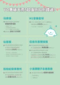 0712_週年慶頁面官網更新_z_yo惠 dm版本.jpg