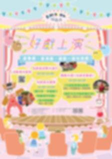 0531_新戲更新活動簡介海報_工作區域 1.jpg