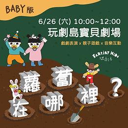 2021_06_蘿蔔在哪裡baby_方圖-03.jpg