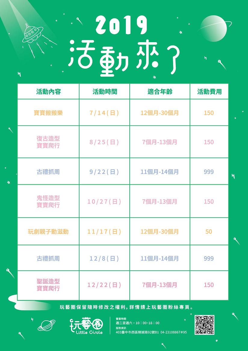 2019下半年度活動海報_印刷檔.jpg