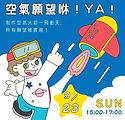 18-9-空氣願望咻!YA!.jpg