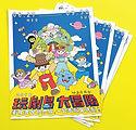 18-4-玩劇島大冒險_edited.jpg