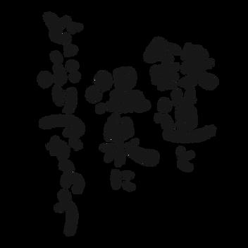 鉄道ゲストハウス 鐵ノ家