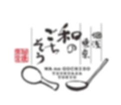 和のごちそう 佃浅 炊き込みご飯の素 筆文字 ロゴ logo