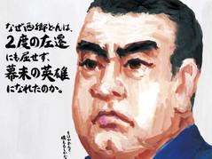 JR九州「西郷どん」