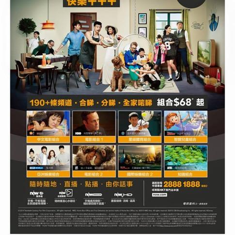 NOW TV 2015 $68組合 廣告