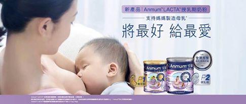 Anmum™ LACTA™授乳期奶粉【支持媽媽製造母乳】
