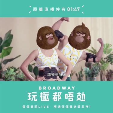 百老匯廣告2017 Twins x 容祖兒 [玩極都唔攰 百老匯]