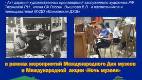 в рамках мероприятий Международного Дня музеев и Международной акции «Ночь музеев»