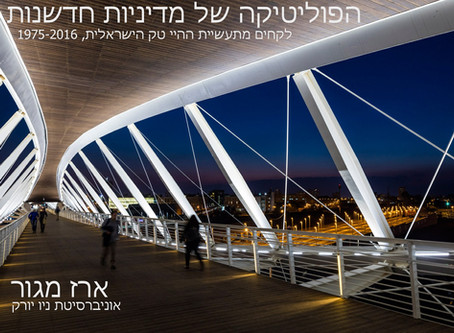 3\5 | Virtual Colloquium | Erez Magor (NYU): The New Politics of Innovation