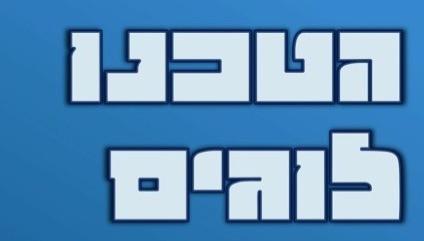 הטכנו-לוגים, עונה 2 פרק 3:
