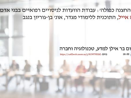 """אפריל 11: זירה של 'החצנה כפולה': עבודת הוועדות לניסויים רפואיים בבני אדם בישראל / ד""""ר חדוה אייל"""