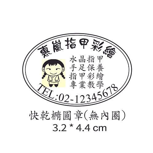 快乾橢圓章(無內圈3.2 * 4.4 cm)