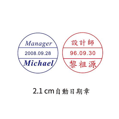 自動日期章(2.1 cm)