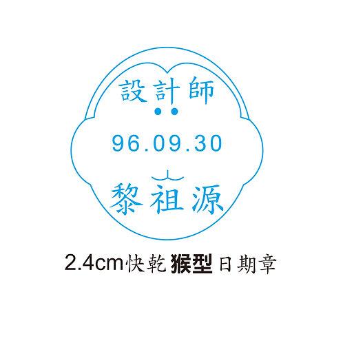 奈米快乾猴型日期章(2.4 cm)