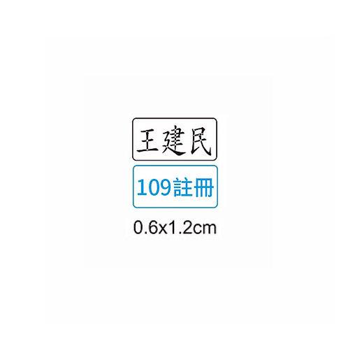 包可蓋印章(0.6* 1.2cm)