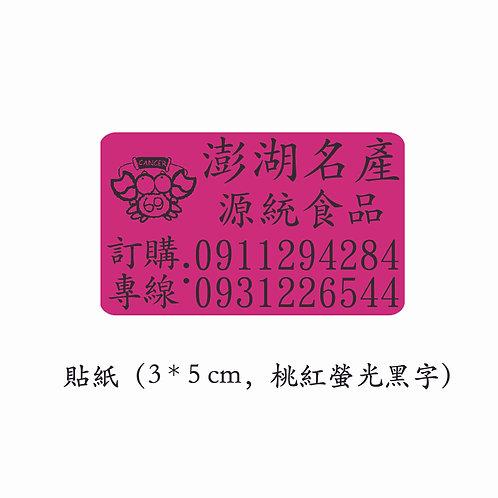 貼紙(3*5cm,桃紅螢光黑字)