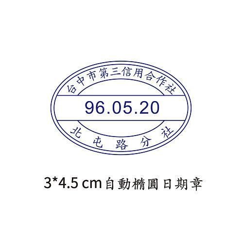 自動橢圓日期章(3*4.5 cm)