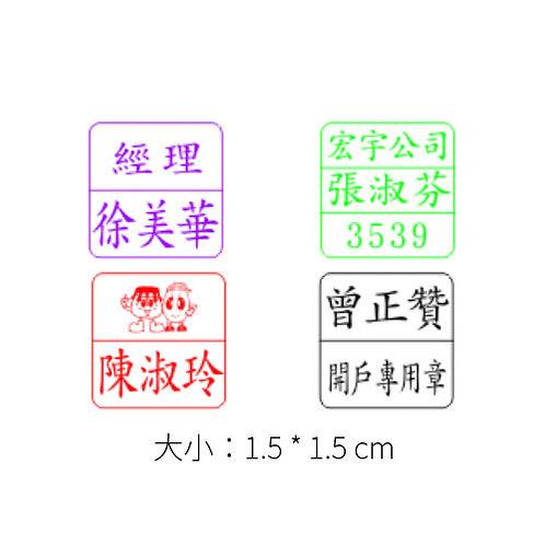 原子事務章(1.5* 1.5 cm)編號1515