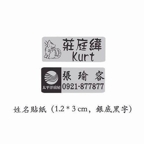 姓名貼紙(1.2*3cm,銀底黑字)