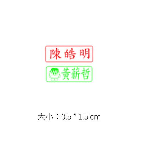 原子事務章(0.5 * 1.5cm)編號0515