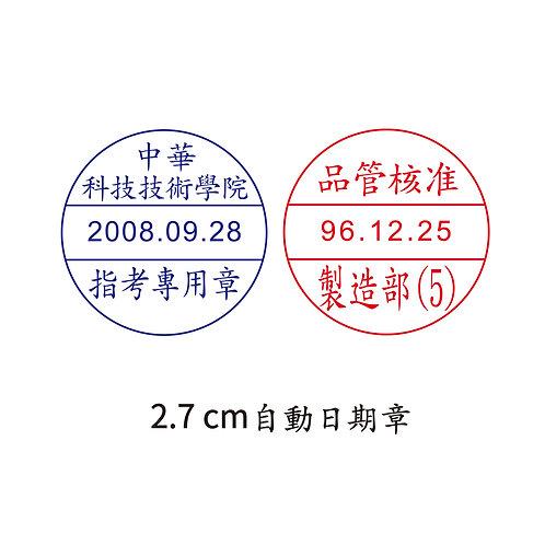 自動日期章(2.7 cm)
