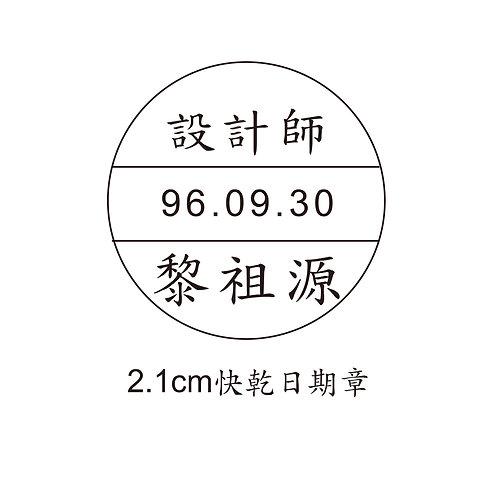 奈米快乾日期章(2.1 cm)